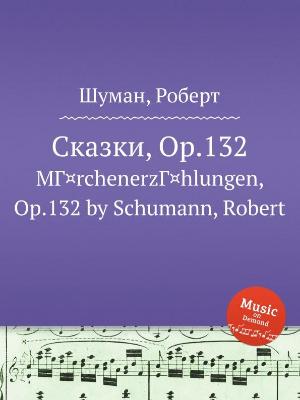 Р. Шуман Сказки, Op.132 р шуман сказки op 132