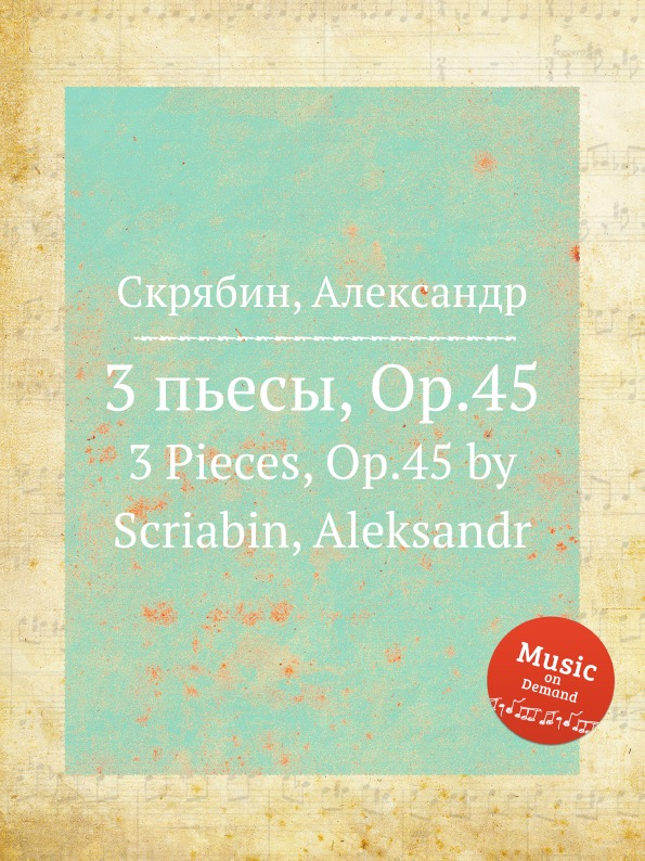 А. Скрябин 3 пьесы, Op.45 а скрябин 3 пьесы op 49