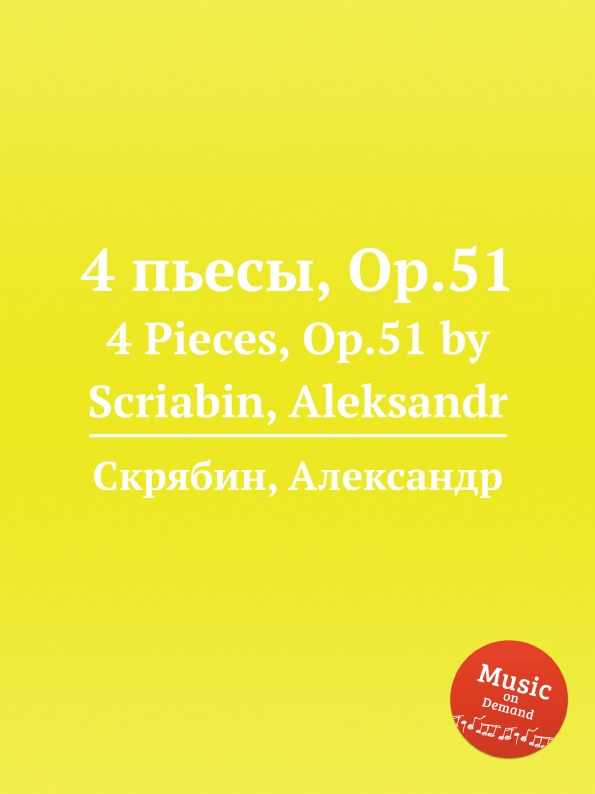 А. Скрябин 4 пьесы, Op.51 а скрябин 3 пьесы op 49