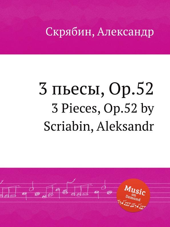 А. Скрябин 3 пьесы, Op.52 а скрябин 3 пьесы op 49