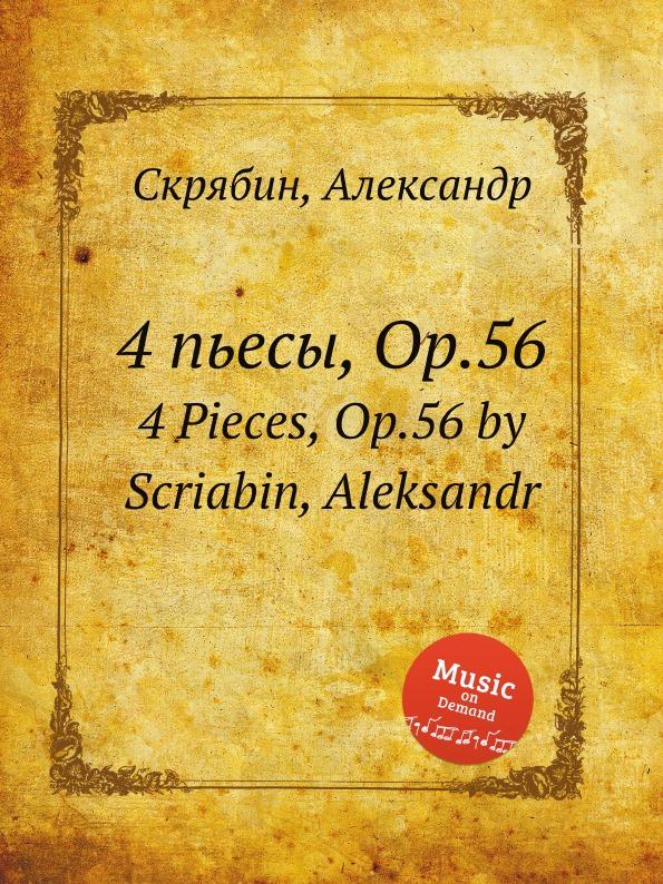 А. Скрябин 4 пьесы, Op.56 а скрябин 3 пьесы op 49