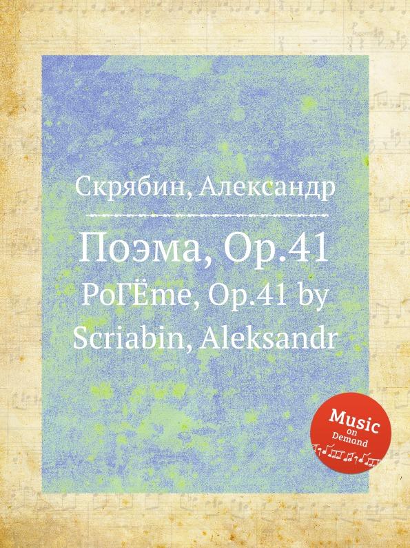 лучшая цена А. Скрябин Поэма, Op.41