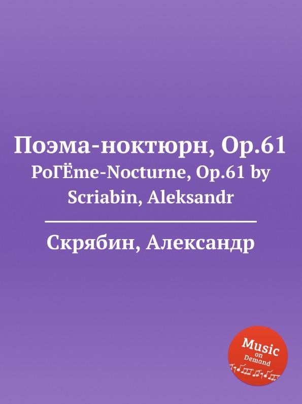 лучшая цена А. Скрябин Поэма-ноктюрн, Op.61