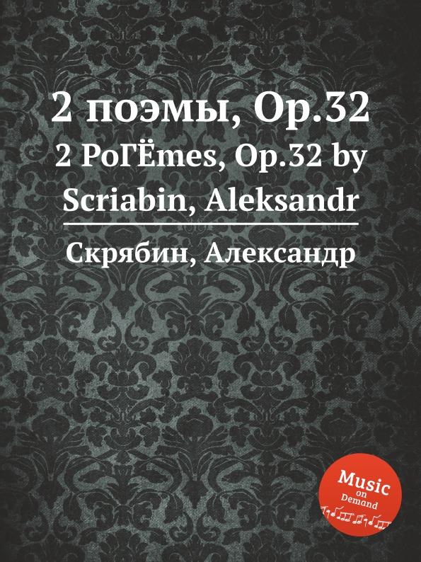 А. Скрябин 2 поэмы, Op.32 а скрябин 2 поэмы op 69