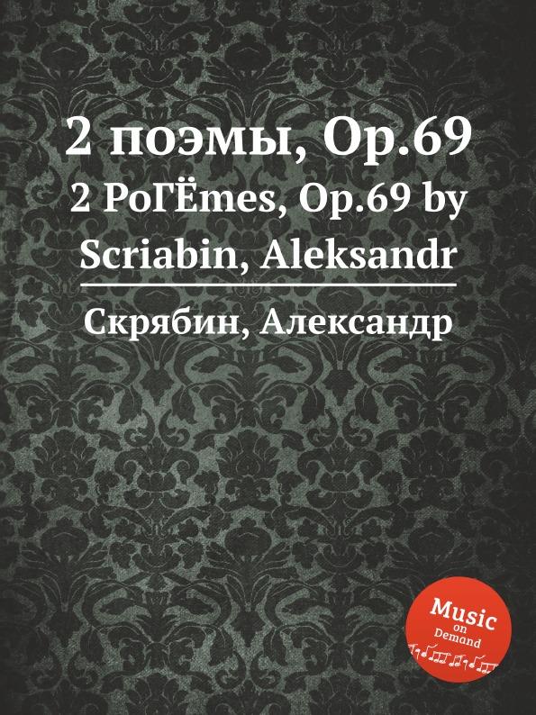 А. Скрябин 2 поэмы, Op.69 а скрябин 2 поэмы op 69