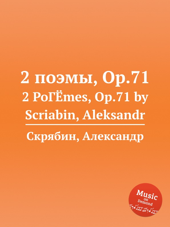 А. Скрябин 2 поэмы, Op.71 а скрябин 2 поэмы op 69