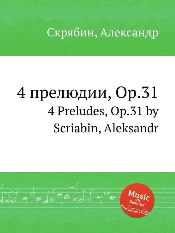 А. Скрябин 4 прелюдии, Op.31