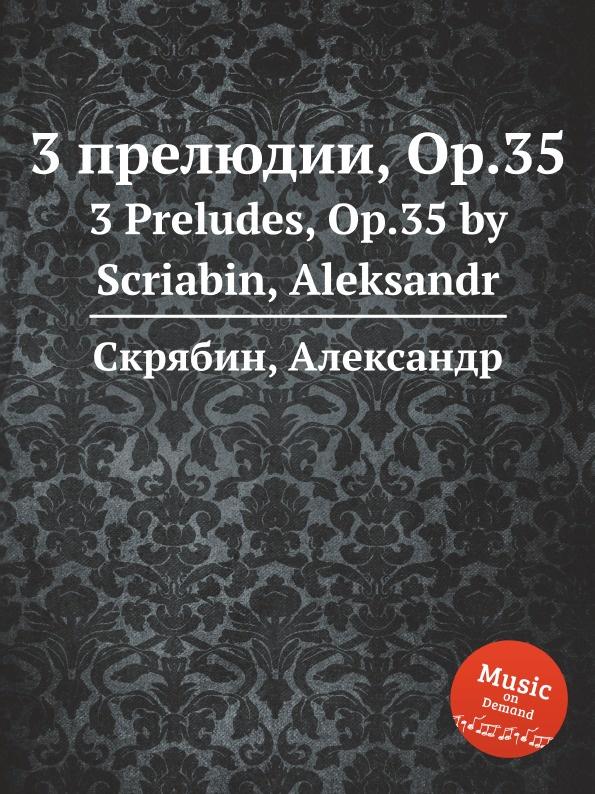 А. Скрябин 3 прелюдии, Op.35 а скрябин 3 пьесы op 49
