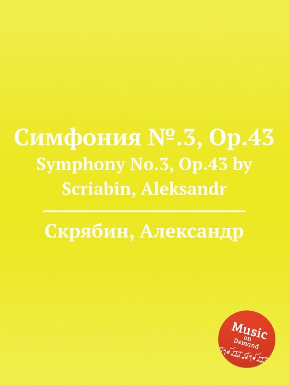 А. Скрябин Симфония ..3, Op.43 а скрябин 3 пьесы op 49