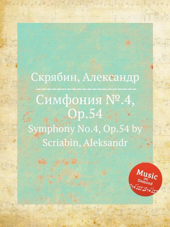 А. Скрябин Симфония ..4, Op.54 а скрябин 2 поэмы op 69