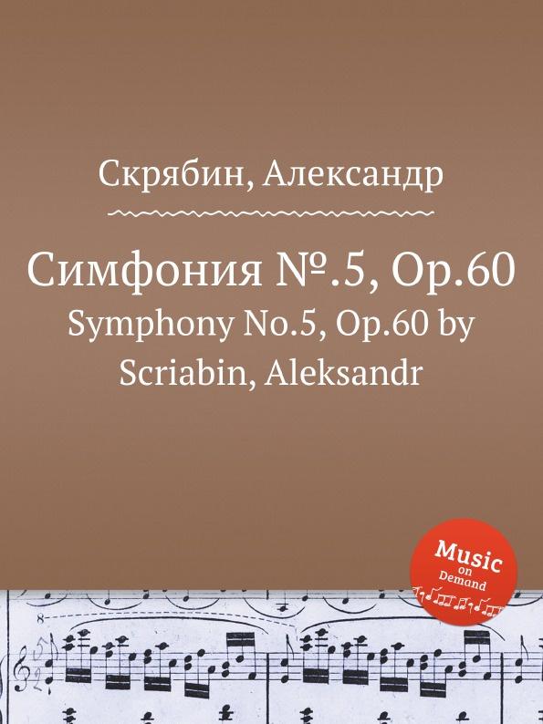 А. Скрябин Симфония ..5, Op.60 а скрябин 2 ноктюрна op 5