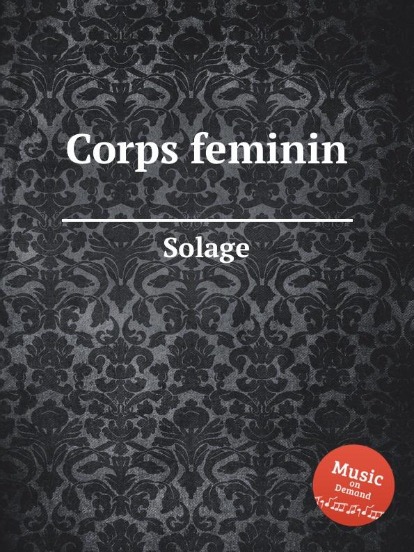 Фото - Solage Corps feminin solage corps feminin