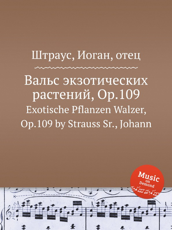 Д. Штраусс Вальс экзотических растений, Op.109 д штраусс венский умный вальс op 116