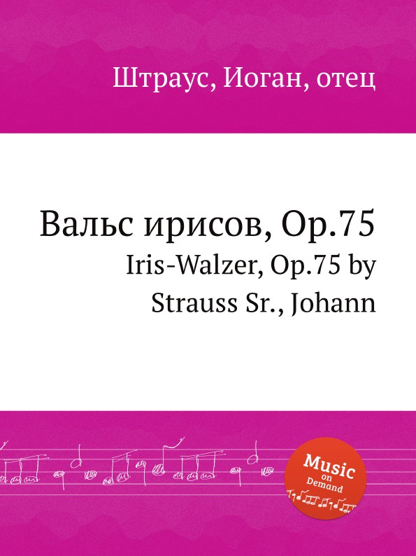 Д. Штраусс Вальс ирисов, Op.75 д штраусс венский умный вальс op 116