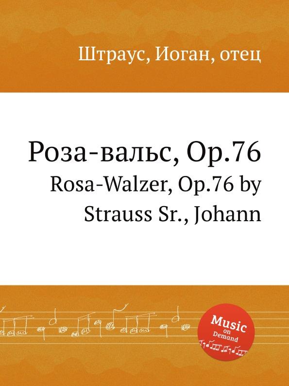 Д. Штраусс Роза-вальс, Op.76 д штраусс венский умный вальс op 116