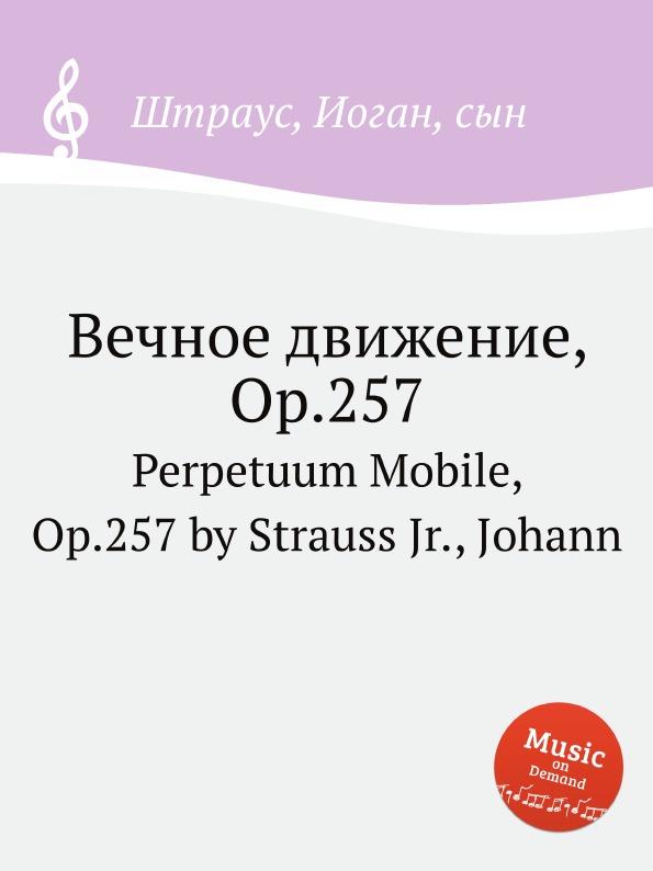 Иоганн Штраус Вечное движение, Op.257