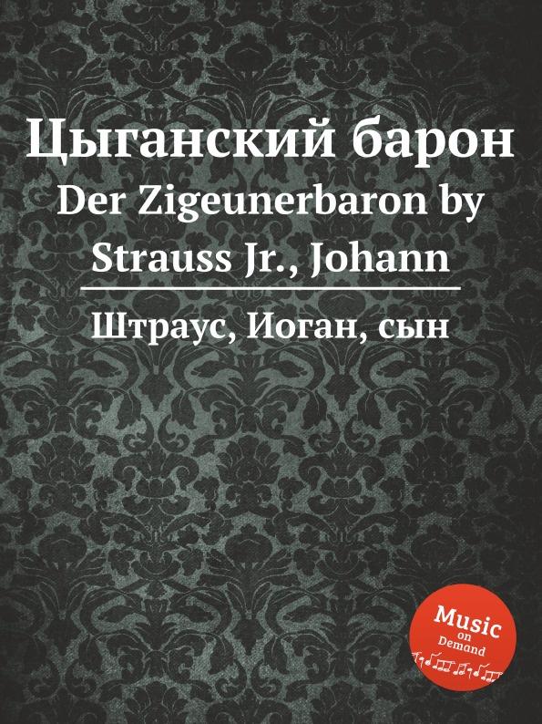 Иоганн Штраус Цыганский барон штраус и цыганский барон оперетта в 3 актах клавир и либретто page 6