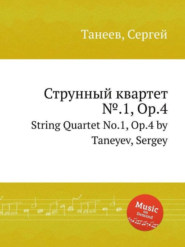 Струнный квартет ..1, Op.4
