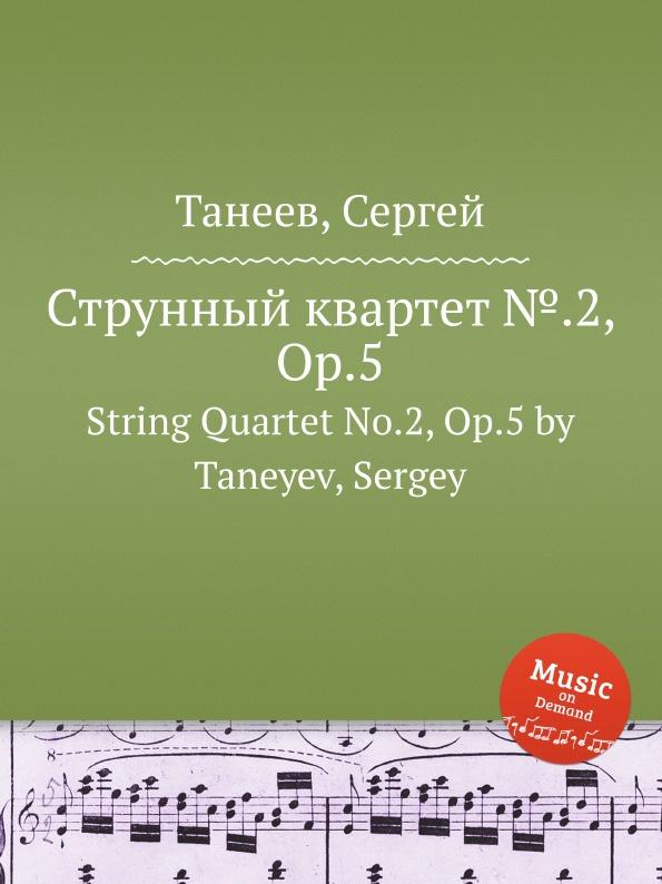 Струнный квартет ..2, Op.5