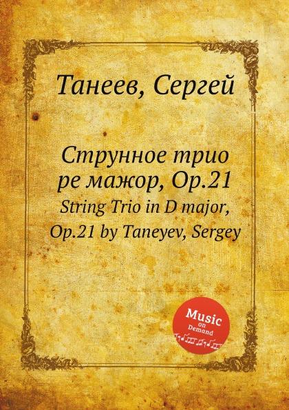 Струнное трио ре мажор, Op.21