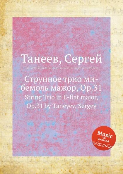 Струнное трио ми-бемоль мажор, Op.31