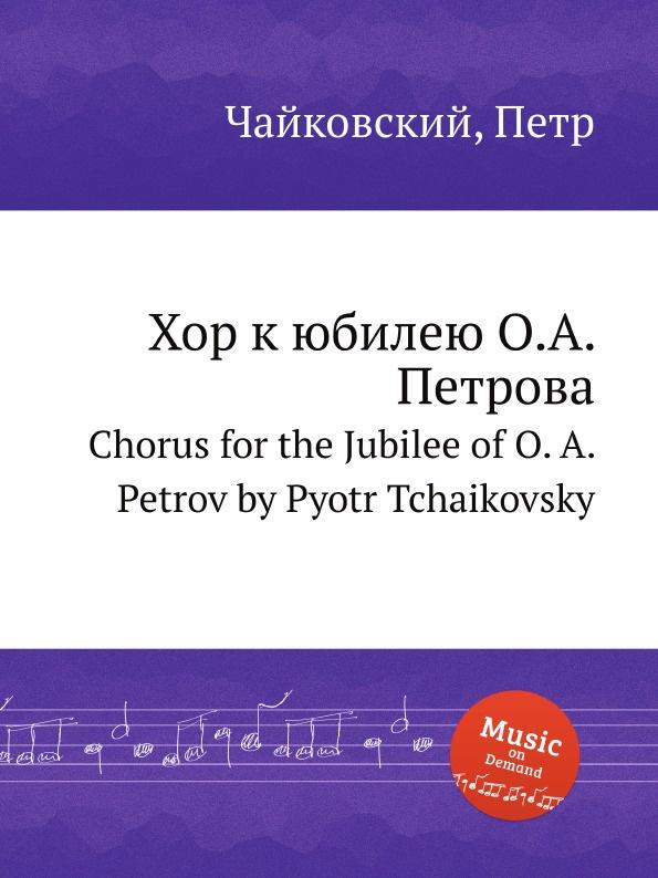 П. Чайковский Хорк юбилею О.А. Петрова петрова морская м голос вселенной