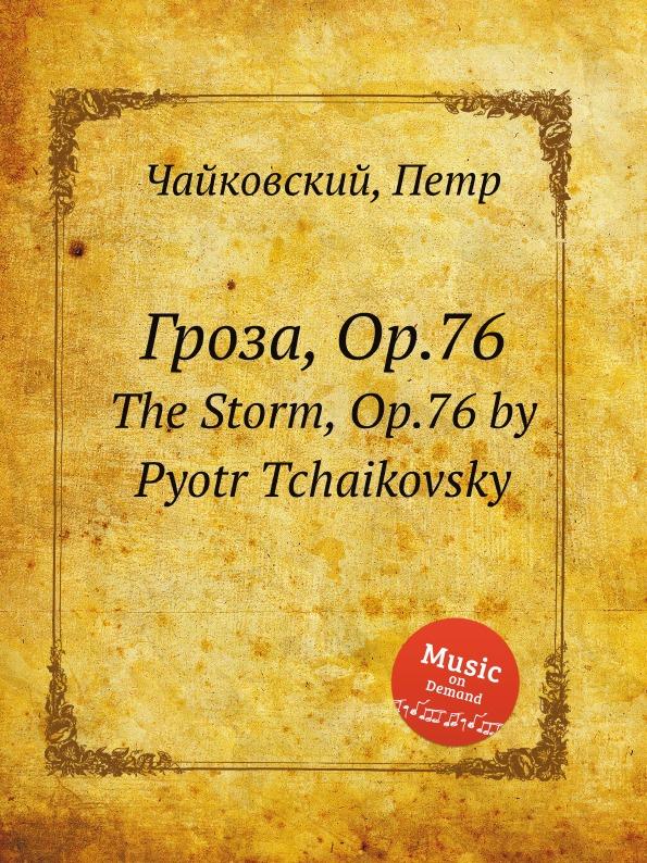 П. Чайковский Гроза, ор.76