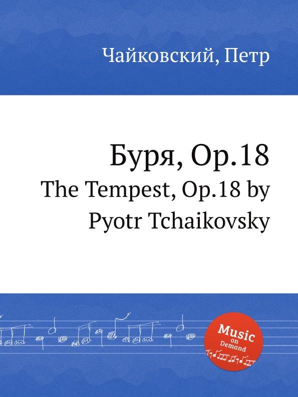 П. Чайковский Буря, ор.18
