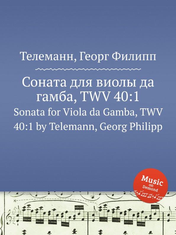 Г. Ф. Телеман Соната для виолы да гамба, TWV 40:1 г ф хенделл соната для виолы да гамба и клавесина