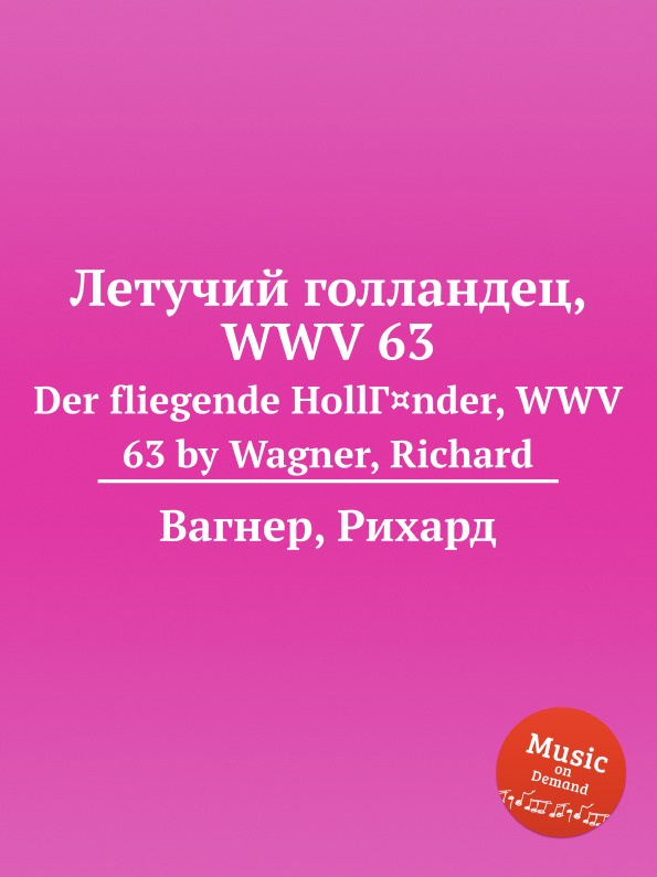 Вагнер Летучий голландец, WWV 63. Der fliegende HollГ.nder, WWV 63 by Wagner, Richard wagner der fliegende hollander