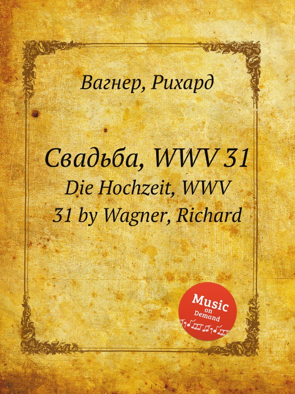 Вагнер Свадьба, WWV 31. Die Hochzeit, WWV 31 by Wagner, Richard