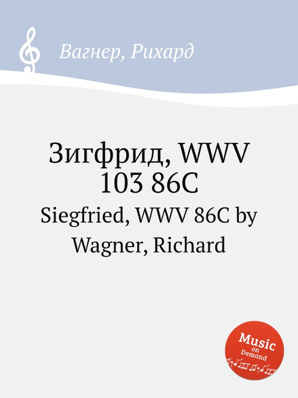 Вагнер Зигфрид, WWV 103 86C. Siegfried, WWV 86C by Wagner, Richard richard wagner siegfried idyll