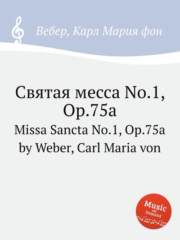 М. Вебер Святая месса No.1, ор.75a