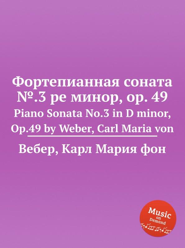 М. Вебер Фортепианная соната ..3 ре минор, ор.49 муравлев а фортепианная музыка для детей ноты