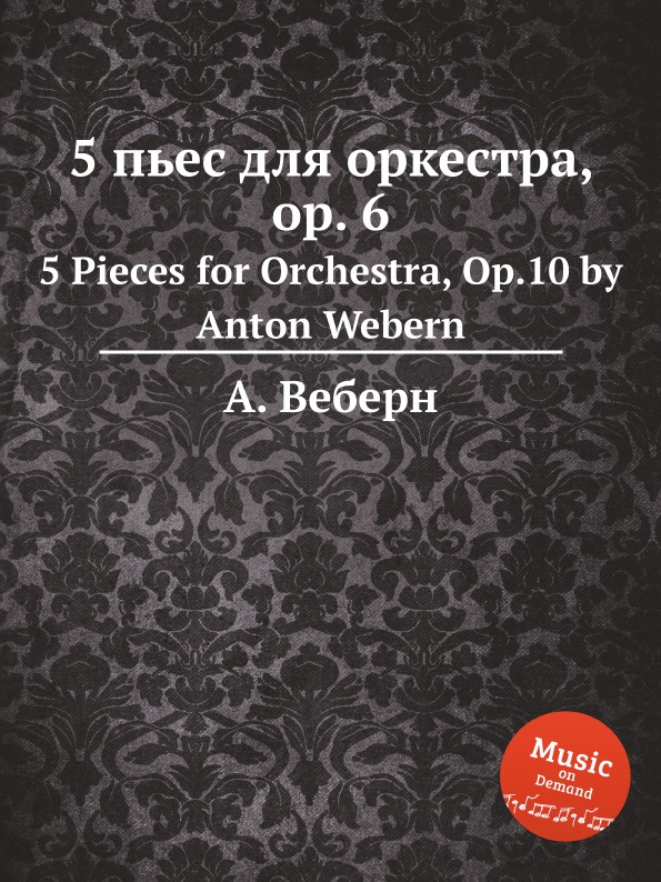 А. Веберн 5 пьес для оркестра, op. 6. 5 Pieces for Orchestra, Op.10 by Anton Webern 5 pieces lot rjp3034 to220