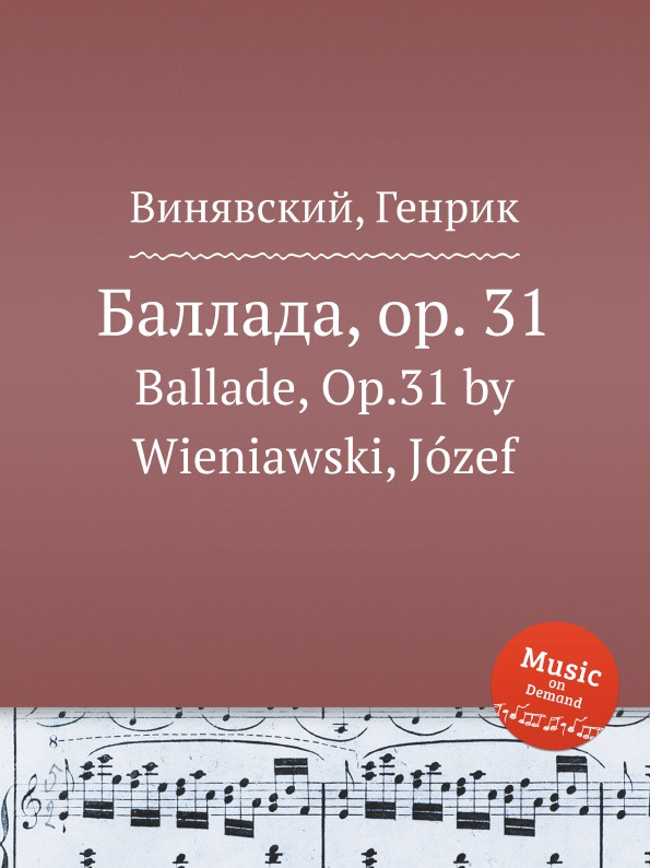 Ю. Венявский Баллада, op. 31. Ballade, Op.31 by Wieniawski, Józef