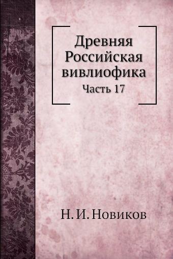 Н. И. Новиков Древняя Российская вивлиофика. Часть 17