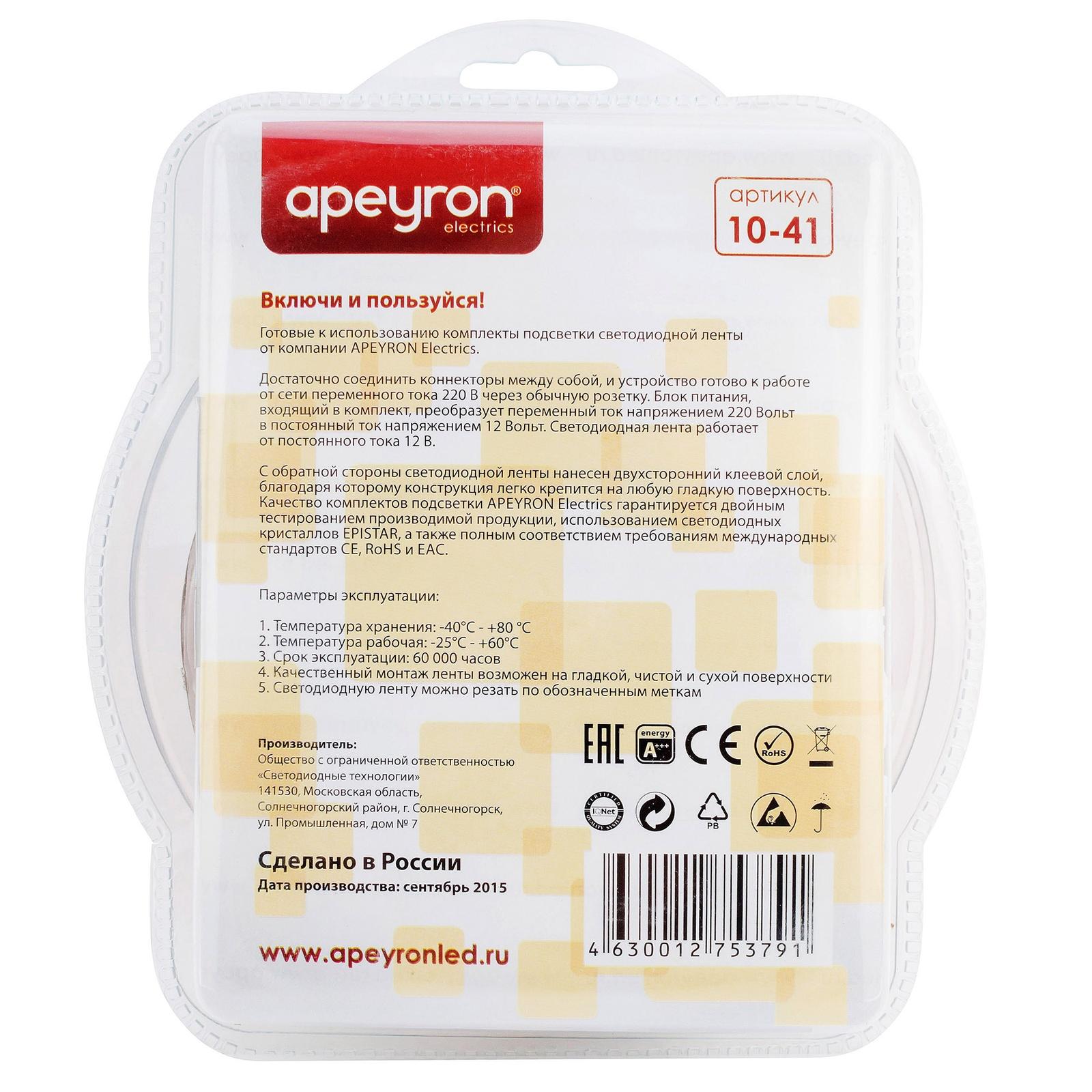 Светодиодная лента APEYRON electrics Комплект, 10-41 светодиодная лента apeyron electrics комплект 10 14