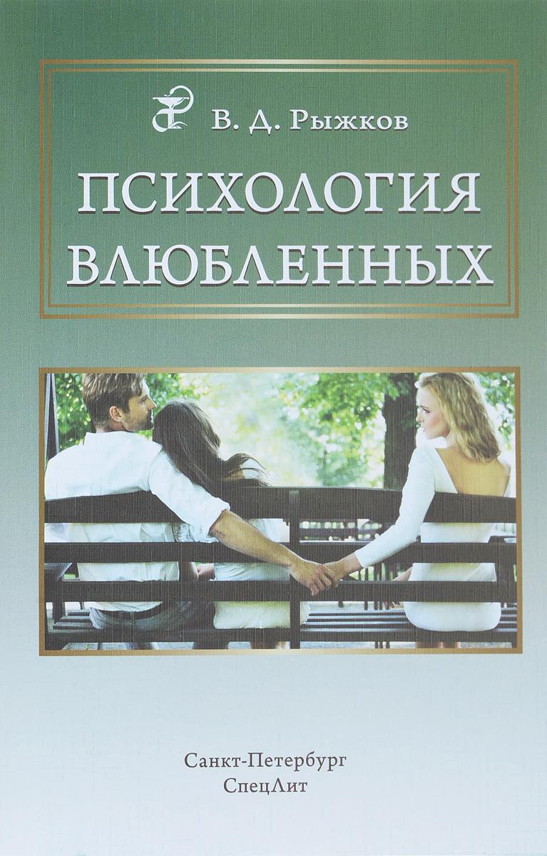 В. Д. Рыжков Психология влюбленных