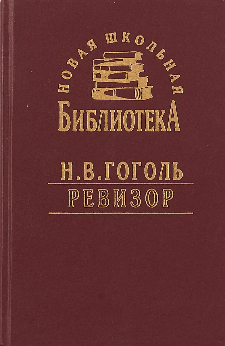 Гоголь Н.В. Ревизор