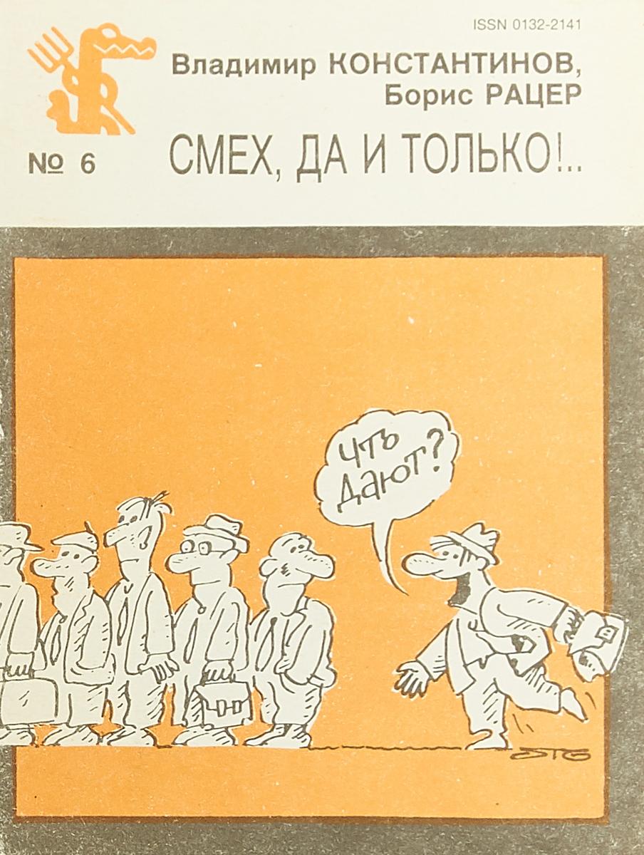 Владимир Константинов, Борис Рацер Смех, да и только владимир константинов заложник