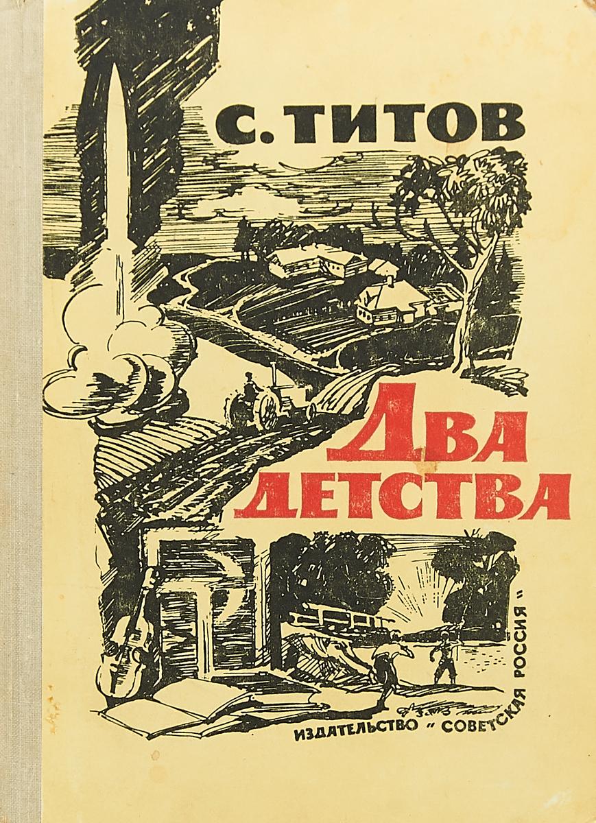 Степан Титов Два детства титов а тень бехистунга