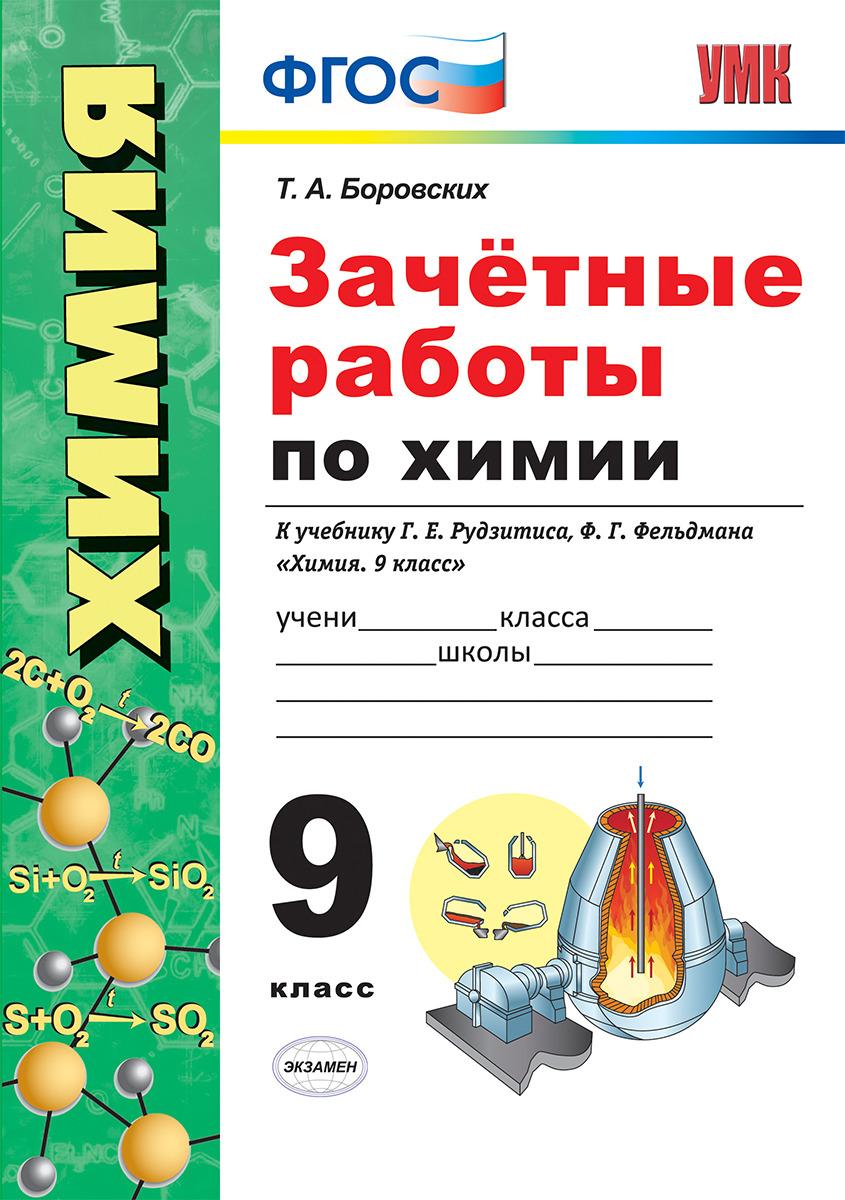 Химия. 9 класс. Зачётные работы к учебнику Г. Е. Рудзитиса, Ф. Г. Фельдмана