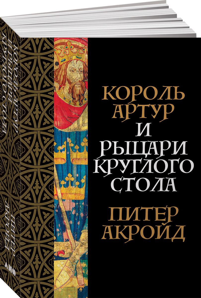 Король Артур и рыцари Круглого стола, Питер Акройд