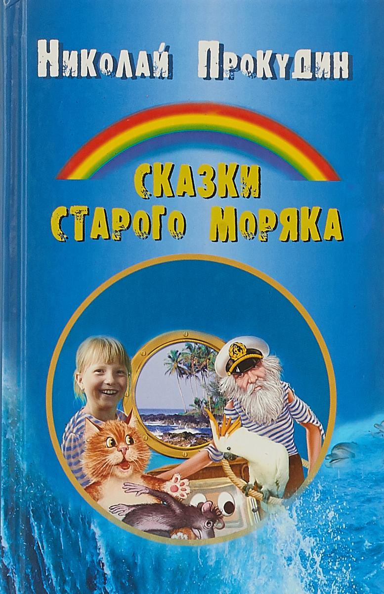 Николай Прокудин Сказки старого моряка