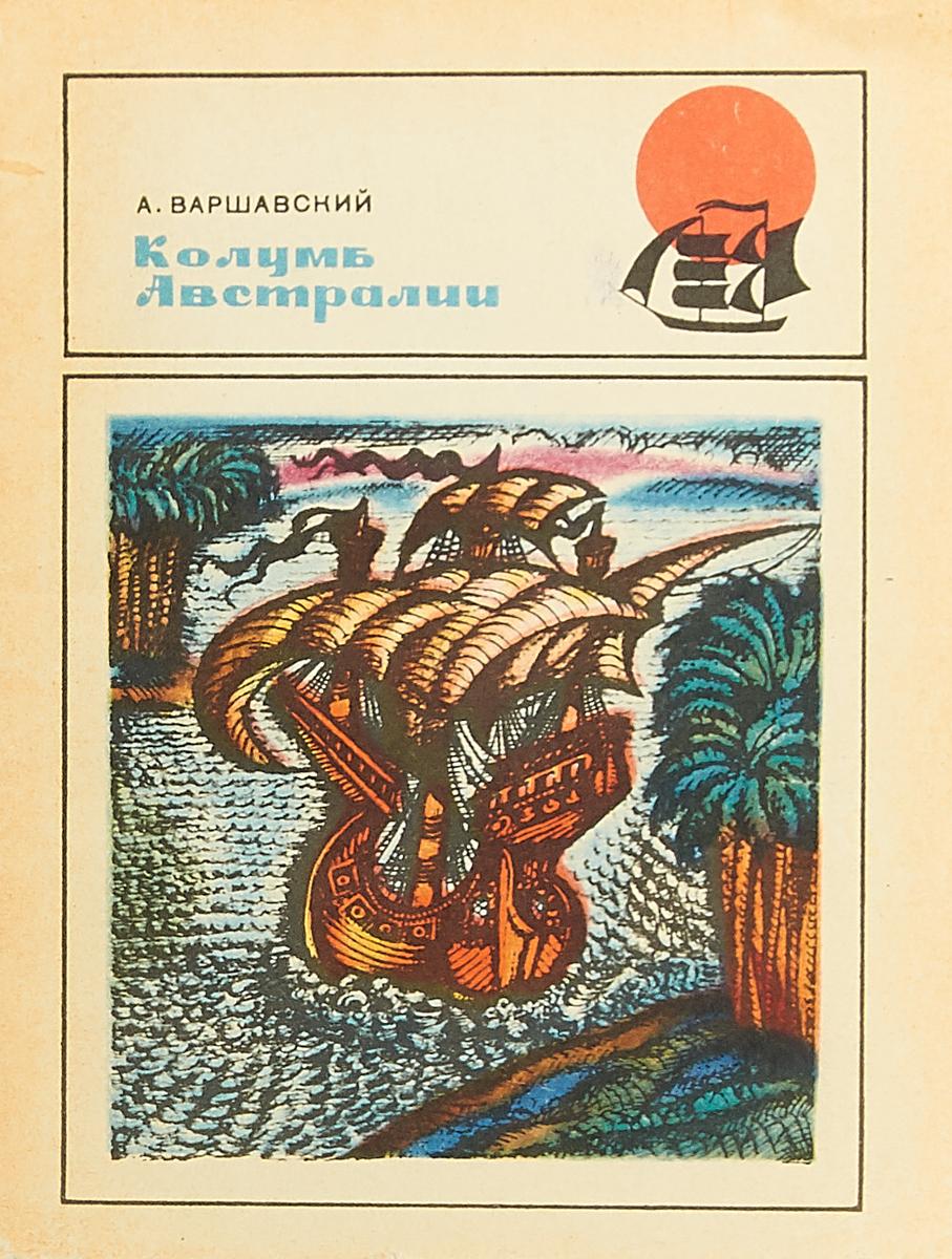 Анатолий Варшавский Колумб Австралии кирос т венеция еда и мечты