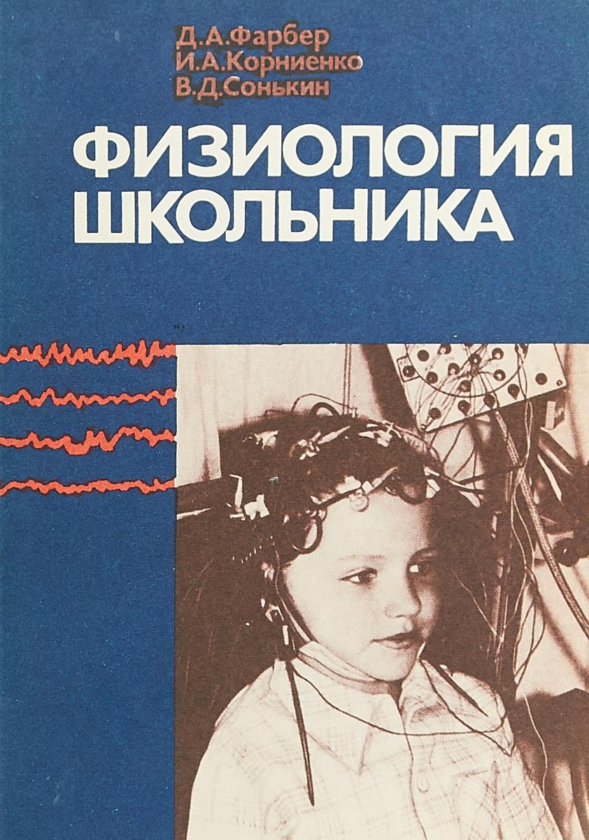 Ф. Достоевский Подросток