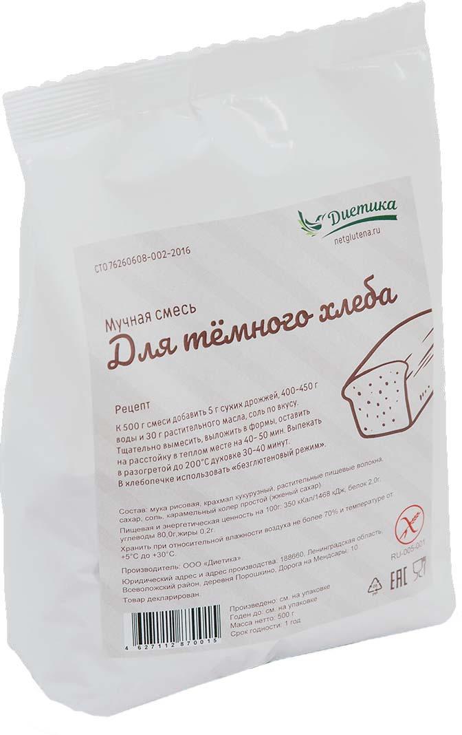 Диетика Смесь мучная для тtмного хлеба, 500 г смесь для выпечки почти печенье матча шоколад кокос 370 г