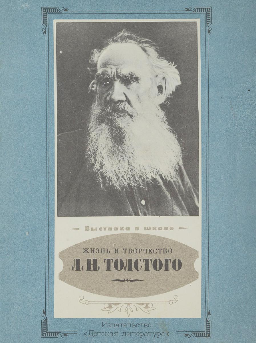 Жизнь и творчество Л.Н. Толстого детская литература рейтинг