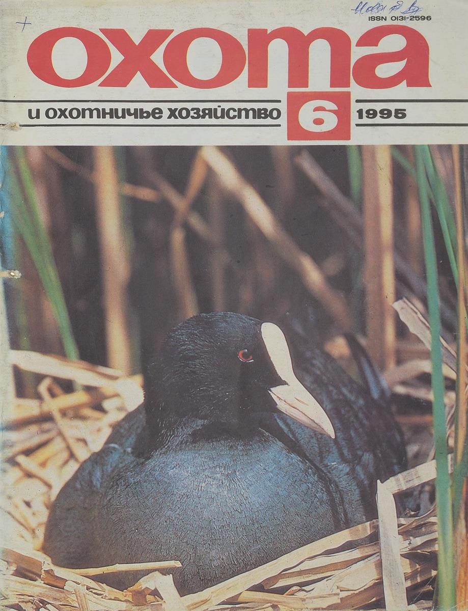 Фото - Журнал Охота и охотничье хозяйство. № 6, 1995 год бертон жан охотничье оружие мира